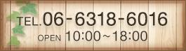 TEL.06-6318-6016 10:00~18:00